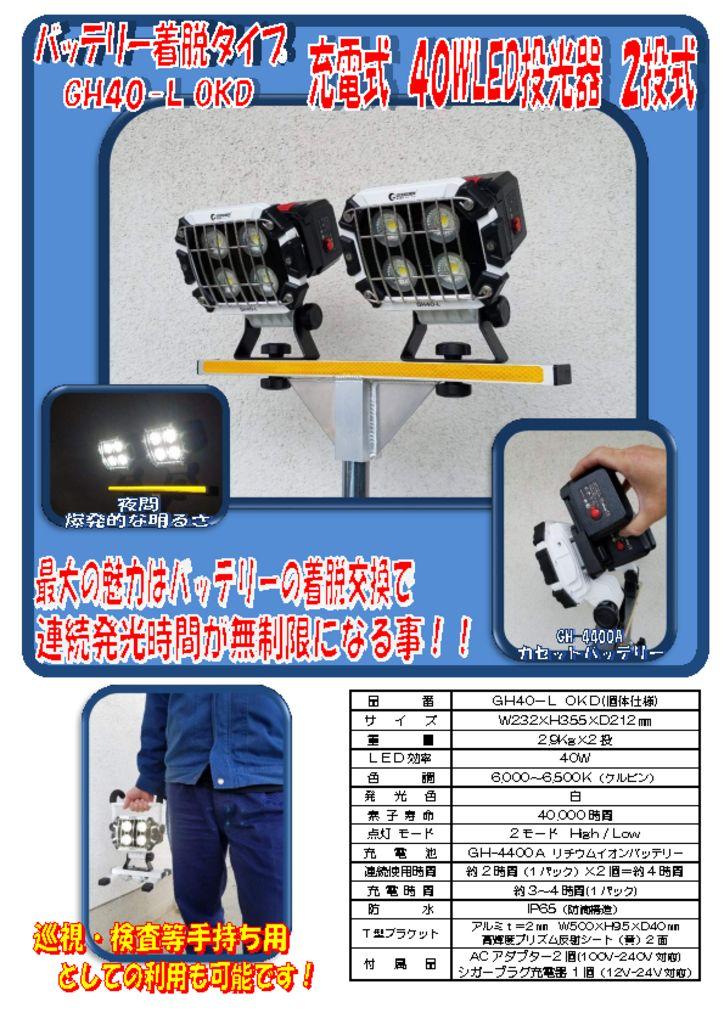 充電式 40WLED投光器 2投式